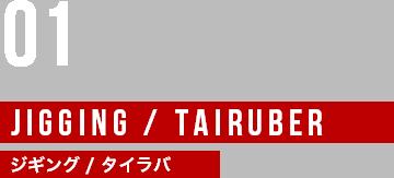 JIGGING/TAIRUBER ジギング/タイラバ
